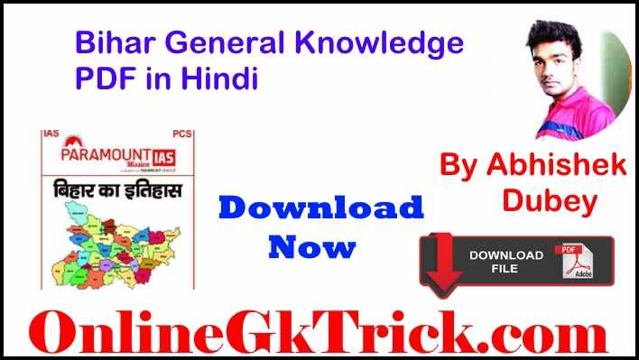 Bihar General Knowledge ( Current Affairs, History , Geography